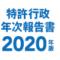 特許行政年次報告2020年度版